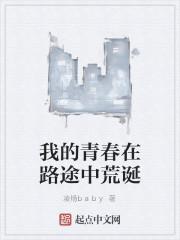 《我的青春在路途中荒诞》作者:凌杨baby
