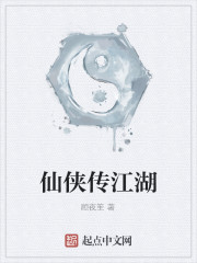 《仙侠传江湖》作者:顾夜笙