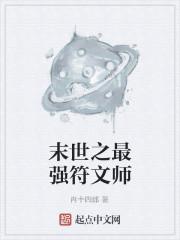《末世之最强符文师》作者:肖十四郎