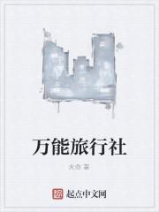 《万能旅行社》作者:火命