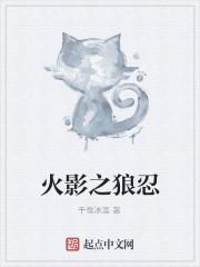 《火影之狼忍》作者:千雪冰莲