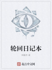 《轮回日记本》作者:刘暮熙