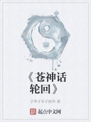 《《苍神话轮回》》作者:子季子木子夜林