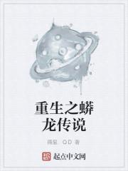 《重生之蟒龙传说》作者:雨显.QD