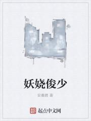 《妖娆俊少》作者:安暮燃
