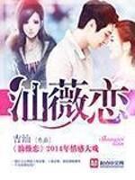 《汕薇恋》作者:吉汕