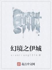《幻境之伊城》作者:xiaoliang1314