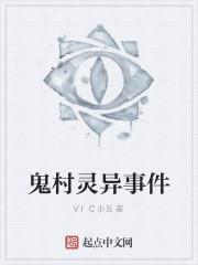 《鬼村灵异事件》作者:VIC小五