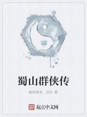 《蜀山群侠传》作者:缘散背水.QD