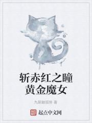 《斩赤红之瞳黄金魔女》作者:九尾魅狐狸