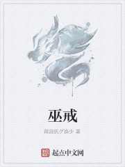 《巫戒》作者:南宫氏グ逸少