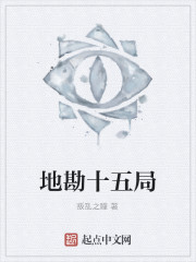 《地勘十五局》作者:叛乱之瞳