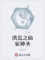《洪荒之仙家神圣》作者:王成仙