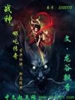 《战神之哪吒传奇》作者:龙谷飘香