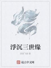 《浮沉三世缘》作者:凉宫飞羽