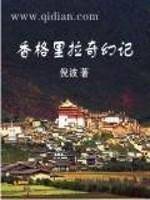 《香格里拉奇幻记》作者:倪波