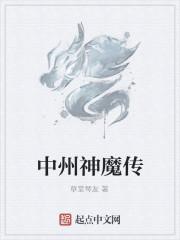 《中州神魔传》作者:草堂琴友