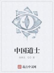 《中国道士》作者:张继正.QD