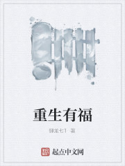 《重生有福》作者:御龙七