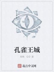 《孔雀王城》作者:唱歌.QD
