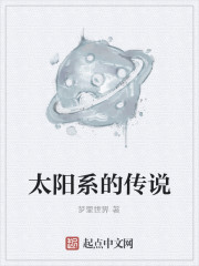 《太阳系的传说》作者:梦里世界
