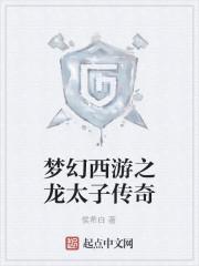 《梦幻西游之龙太子传奇》作者:侯希白