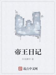 《帝王日记》作者:苏洺翼轩