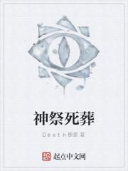 《神祭死葬》作者:Death怪兽