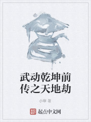 《武动乾坤前传之天地劫》作者:小审