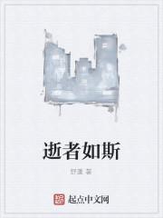 《逝者如斯》作者:舒蓬
