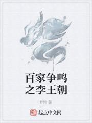 《百家争鸣之李王朝》作者:叶吟