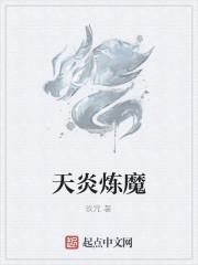 《天炎炼魔》作者:玖咒