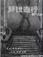 《异世通行》作者:僵尸先森03