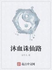 《沐血诛仙路》作者:凌冬儿