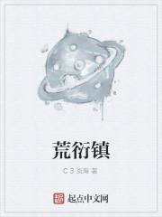 《荒衍镇》作者:C3岚海