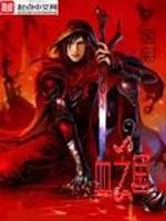 《血之国》作者:雨落潇湘