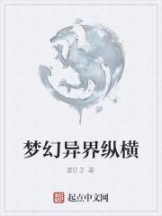《梦幻异界纵横》作者:夏03