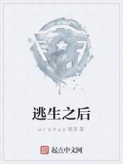 《逃生之后》作者:uranus皇道