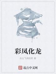 《彩凤化龙》作者:古云飞周茂君