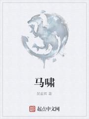 《马啸》作者:吴鉴辉