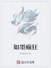 《如墨癫狂》作者:青城逗鱼