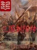 《三国刘阳传》作者:Eternal文