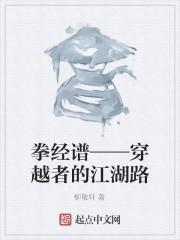 《拳经谱——穿越者的江湖路》作者:柳敬轩