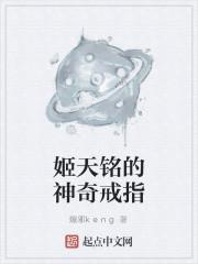 《姬天铭的神奇戒指》作者:爆邪keng