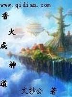 《香火成神道》作者:文抄公
