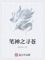 《笔神之寻苍》作者:邵氏青云