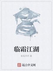 《临霜江湖》作者:北瓜爪爪