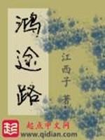 《鸿途路》作者:清风秋月