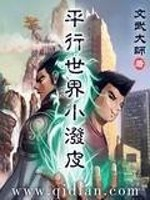 《平行世界小泼皮》作者:文武大师