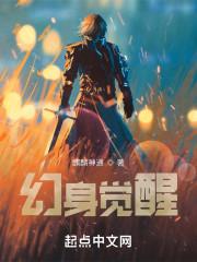 《幻术旧神之血》作者:狼血kenway.QD